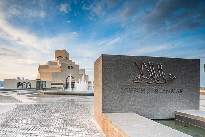 Museum für Islamische Kunst (MIA)